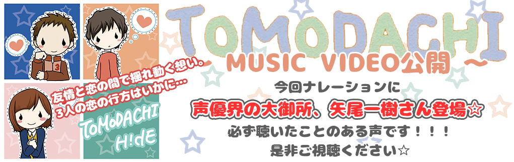 H!dE TOMODACHI MV